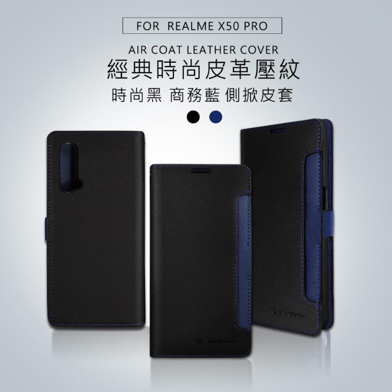 AirGear 側掀皮套 realmeX50 Pro 黑+藍