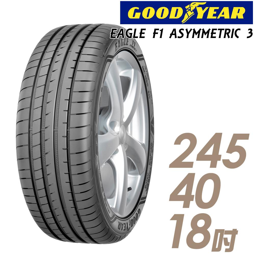 【GOODYEAR 固特異】EAGLE F1 ASYMMETRIC 3 高性能輪胎_一入_245/40/18(F1A3)