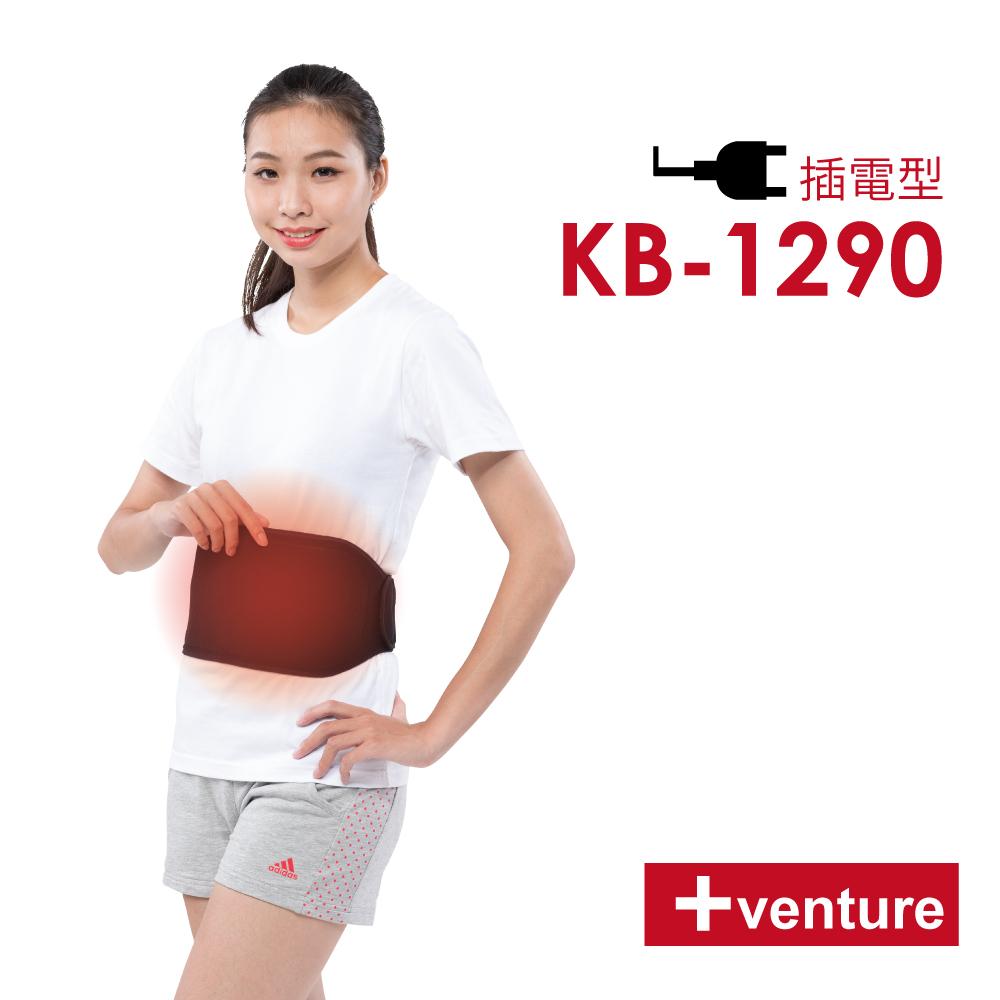 【美國+venture】醫療用熱敷墊-插電型-腰腹部KB-1290