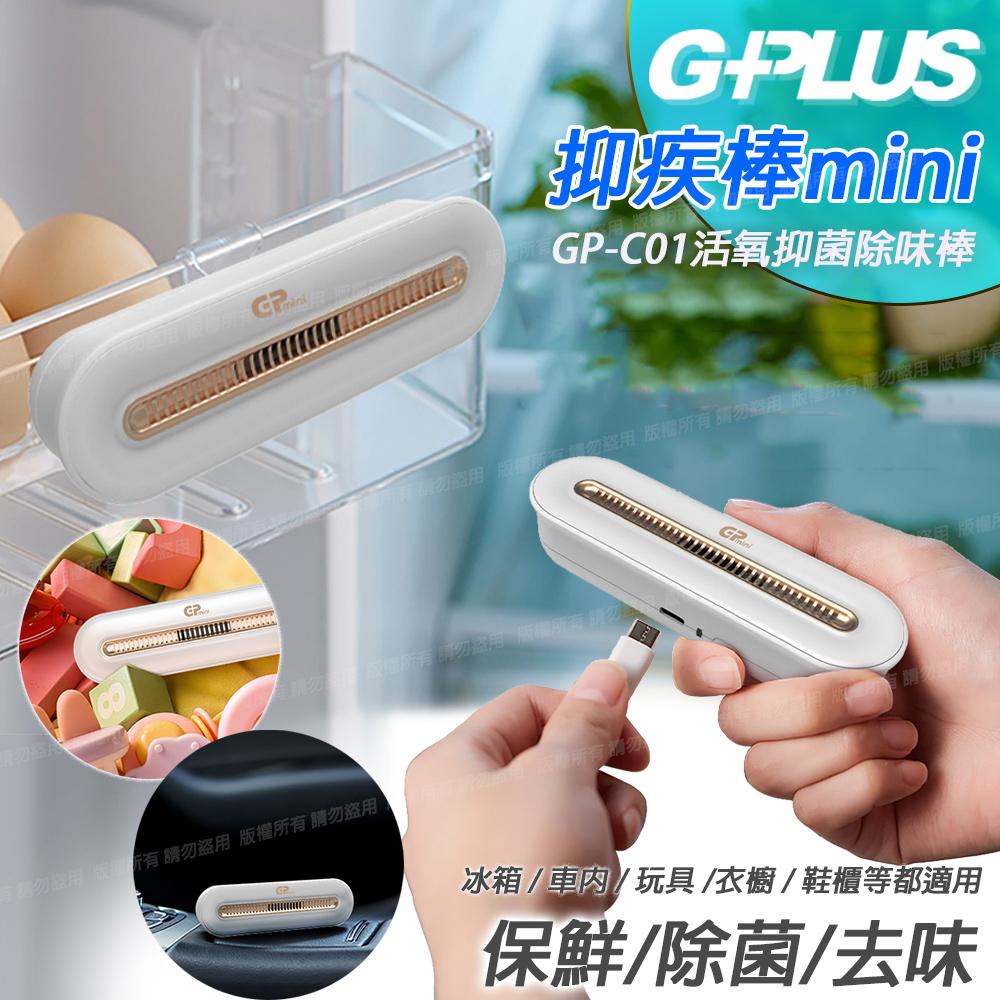 GPLUS GPmini GP-C01活氧抑菌除味棒 細菌破壞者防護新選擇