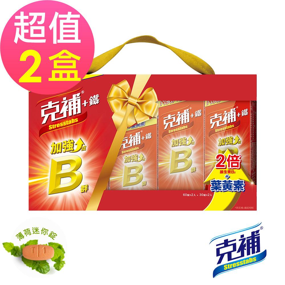 【克補】B群+鐵加強錠禮盒(180錠x2盒)
