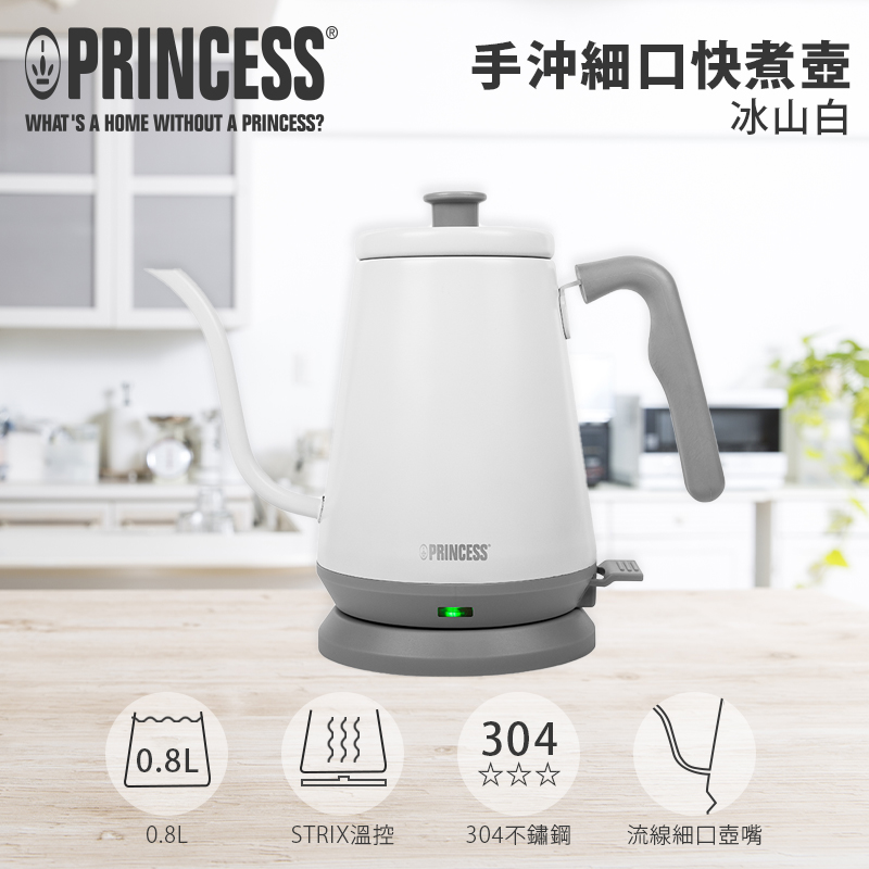 【PRINCESS|荷蘭公主】0.8L手沖細口快煮壺(冰山白)236037