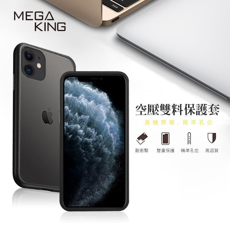 MEGA KING 空壓雙料保護套 iPhone 11 6.1(2019) 黑+灰