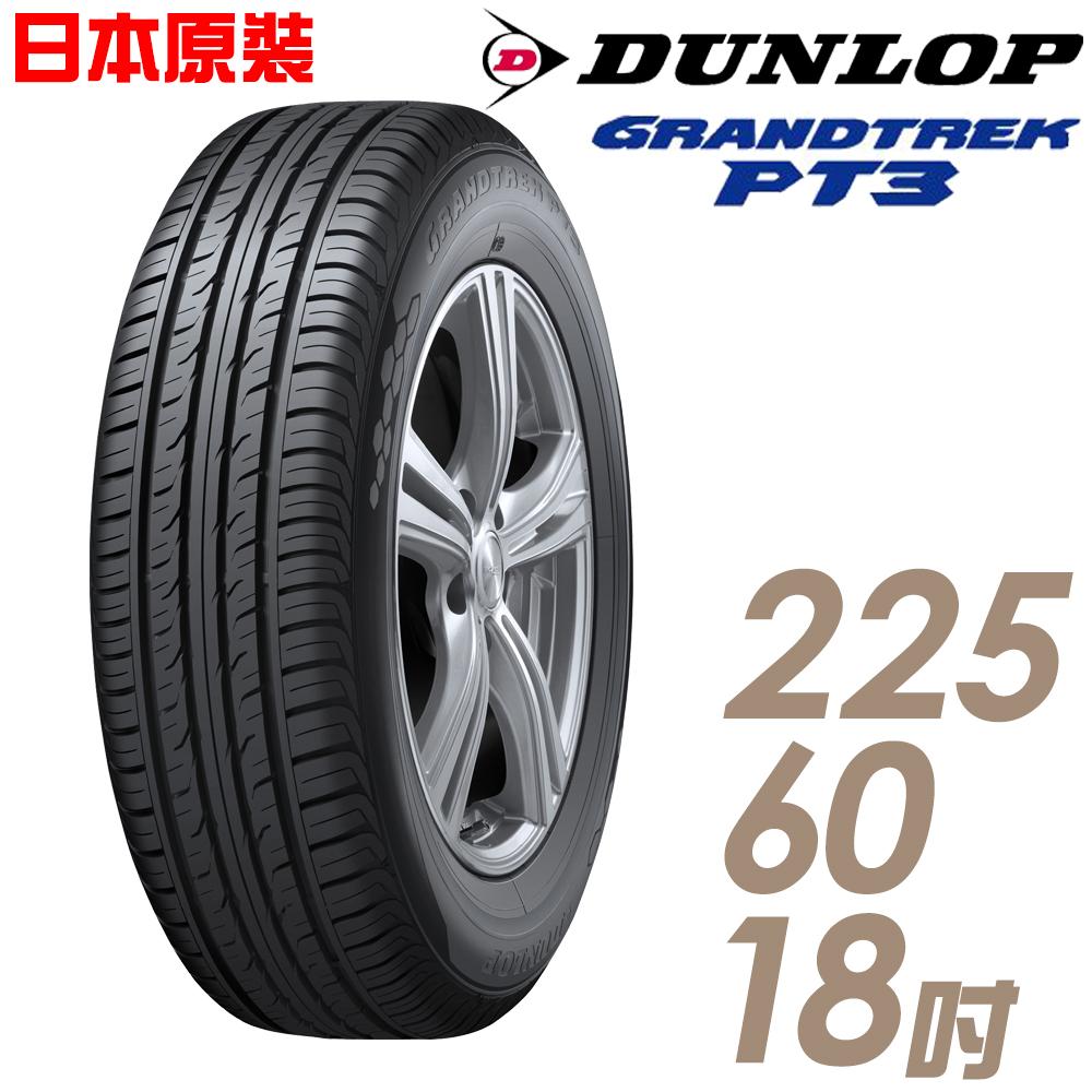 ★送安裝 日本製★ 登祿普 PT3 18吋日本製休旅車輪胎 225/60R18 PT3-2256018
