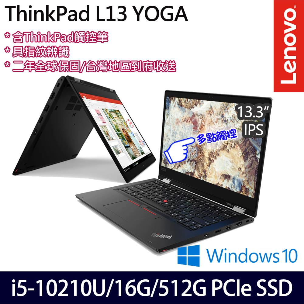 《Lenovo 聯想》ThinkPad L13 YOGA(13.3吋FHD/i5-10210U/16G/512GB PCIe/Win10/二年保)