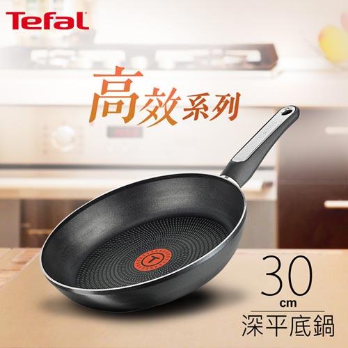 【Tefal法國特福】高效系列30CM不沾平底鍋