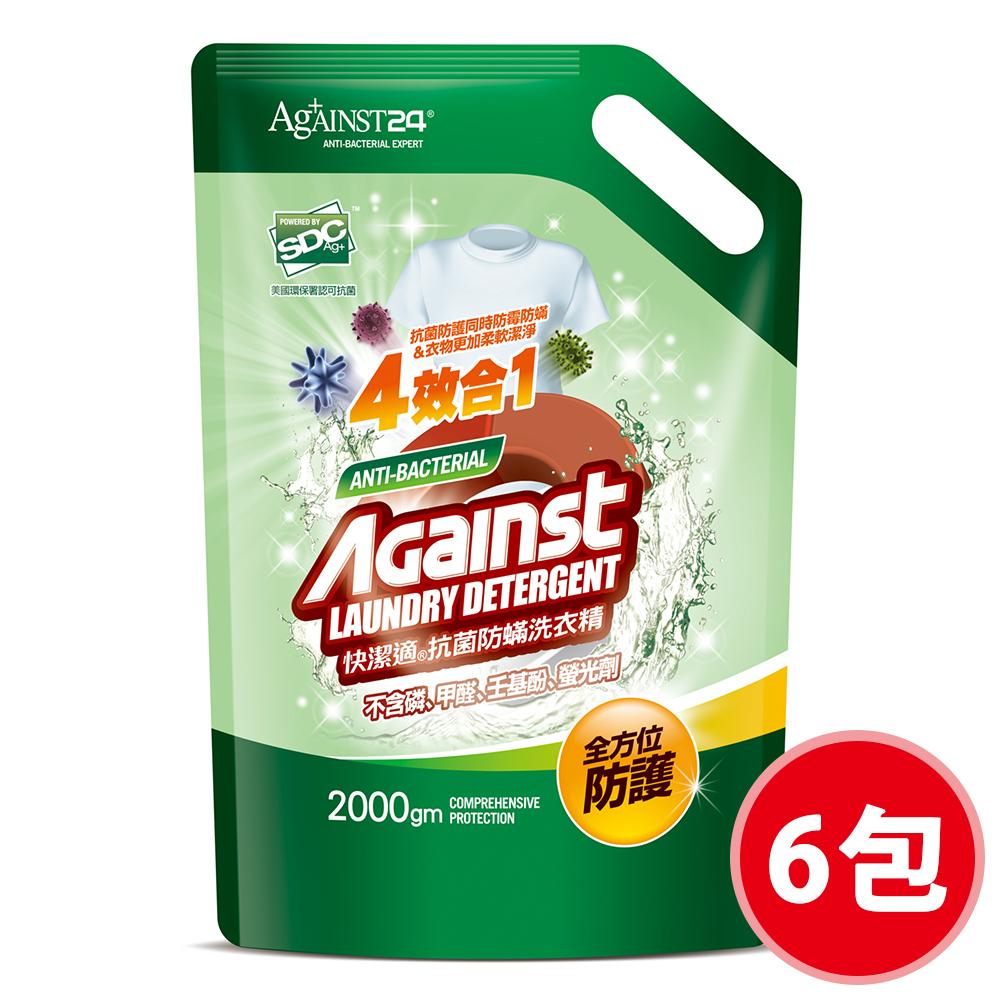 【快潔適】抗菌防螨洗衣精-補充包2000ml*6包