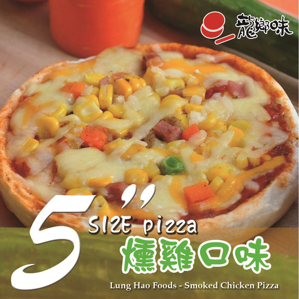 《龍鄉味》厚片5吋燻雞PIZZA(6片/包,共3包)