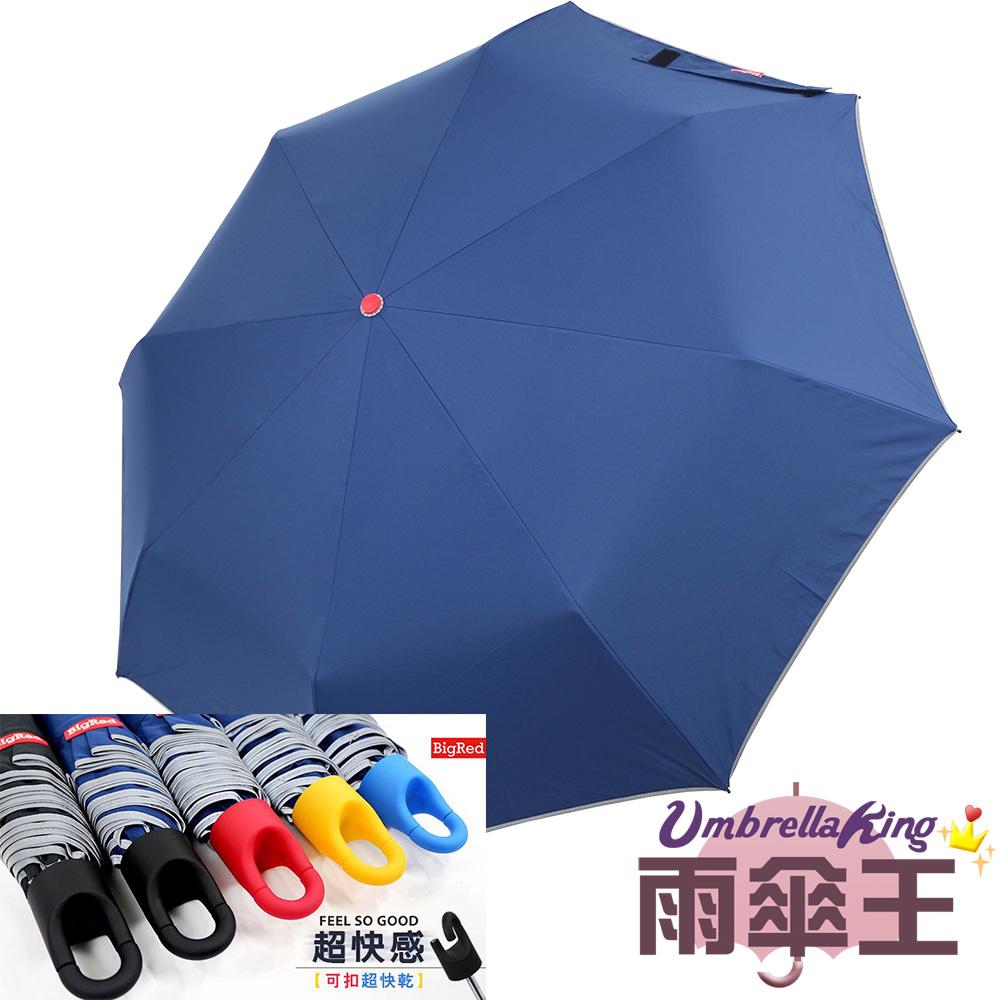 【雨傘王】BigRed 超快感【可扣版】-藍布紅扣(終身免費維修)