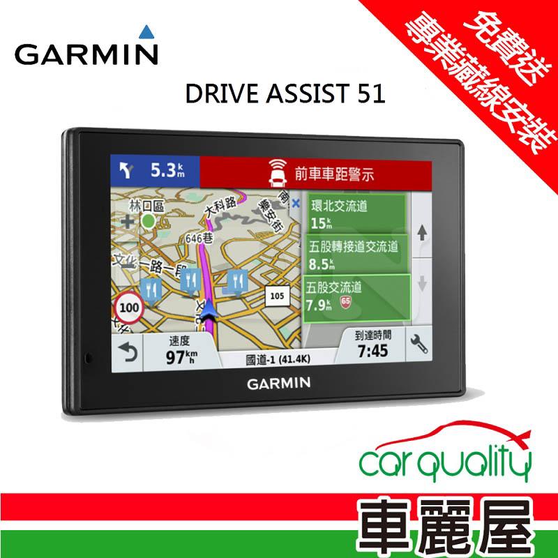★獨家送兔兔抱枕(市價950元)★ GARMIN DriveAssist 51 衛星導航 (送安裝 更安心)