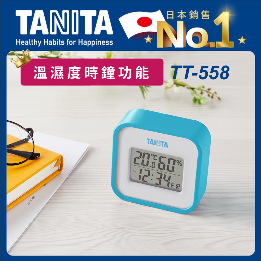 日本TANITA溫濕度電子時鐘558-藍-台灣公司貨