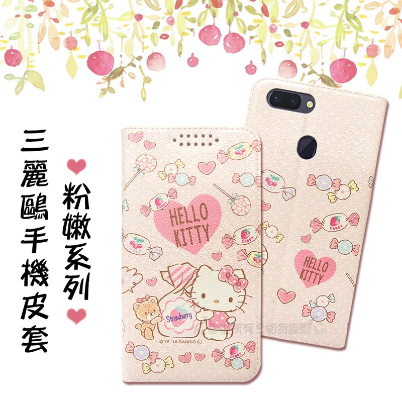 三麗鷗授權 Hello Kitty貓 OPPO R15 粉嫩系列彩繪磁力皮套(軟糖)