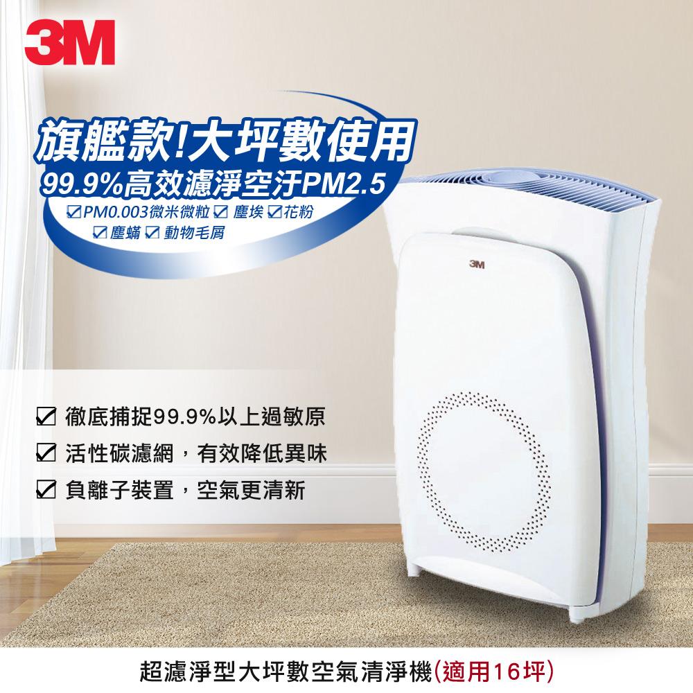 【3M】淨呼吸超濾淨型16坪空氣清淨機CHIMSPD-03UCRC