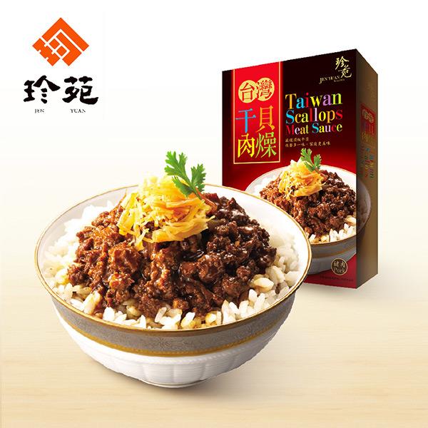 《珍苑》頂級日本干貝肉燥(250g/盒,共2盒)