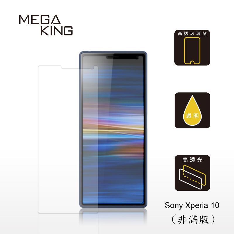 MEGA KING 玻璃保護貼 SONY Xperia 10