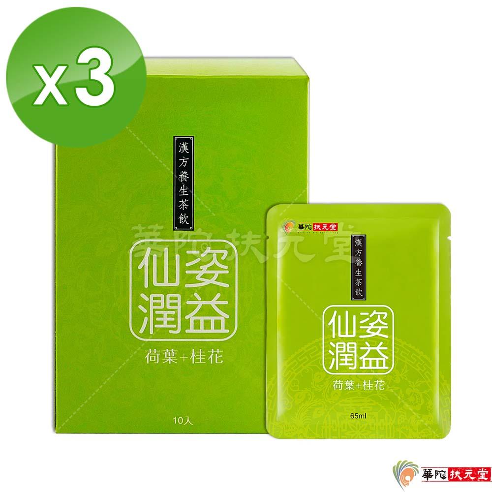 華陀扶元堂 荷葉桂花飲3盒(10包/盒)