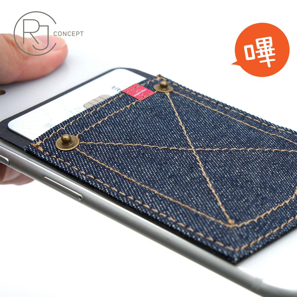 【RJ concept】 最愛丹寧手機背貼卡夾 / 直接感應付款-(深藍)