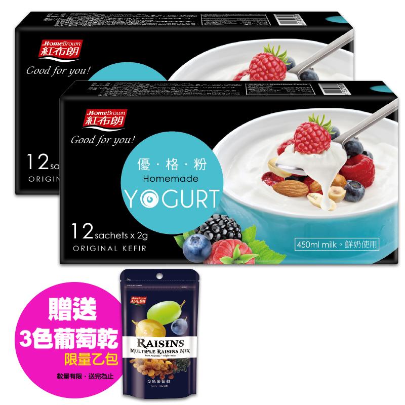 【紅布朗】優格粉(2g*12包X2盒)-買就送3色葡萄乾/乙袋