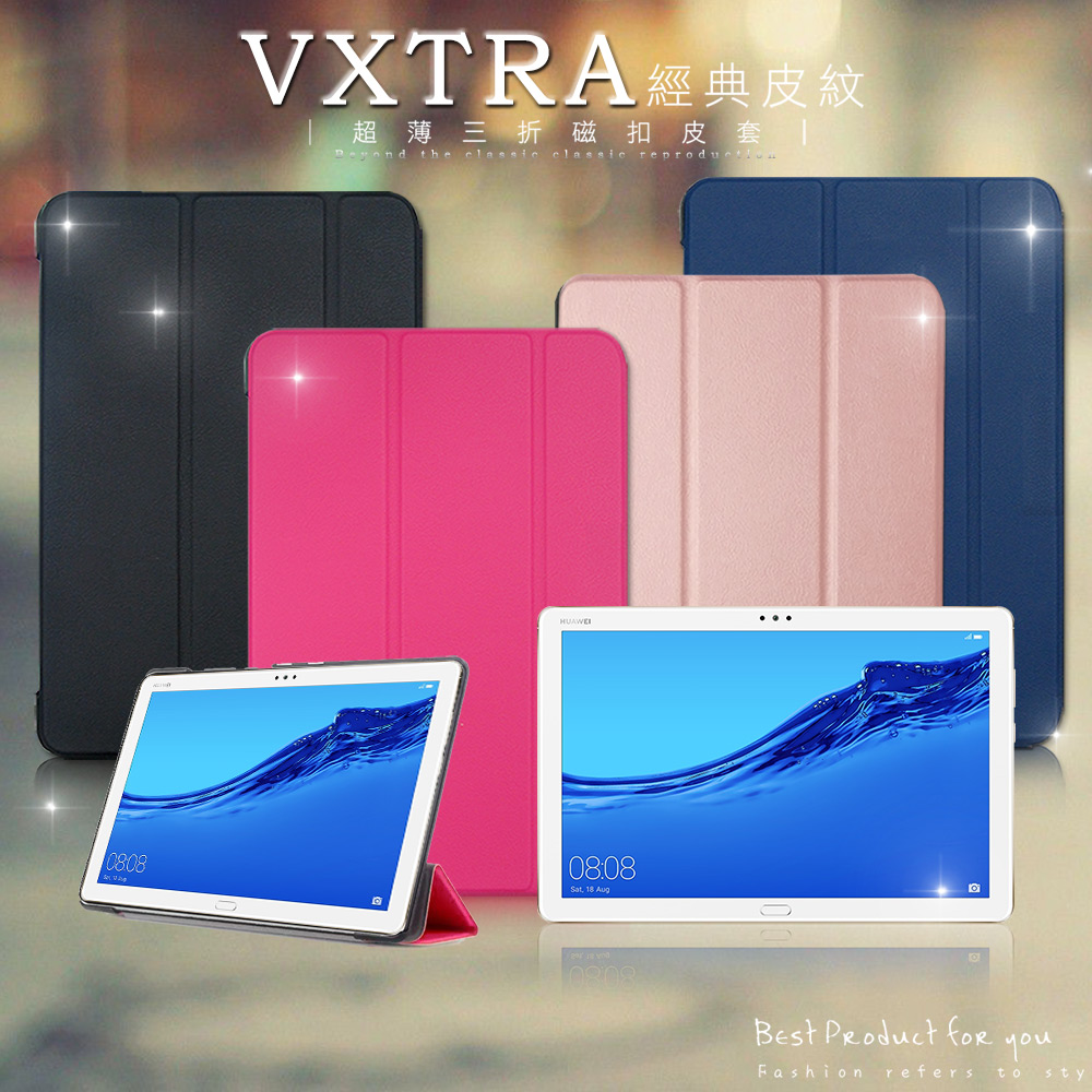 VXTRA 華為 Huawei MediaPad M5 lite 10.1吋 經典皮紋三折保護套 平板皮套 (摩爾藍)