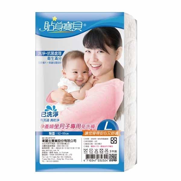 貼身寶貝坐月子產婦專用免洗褲 三角 舒適棉感(5入)*1包