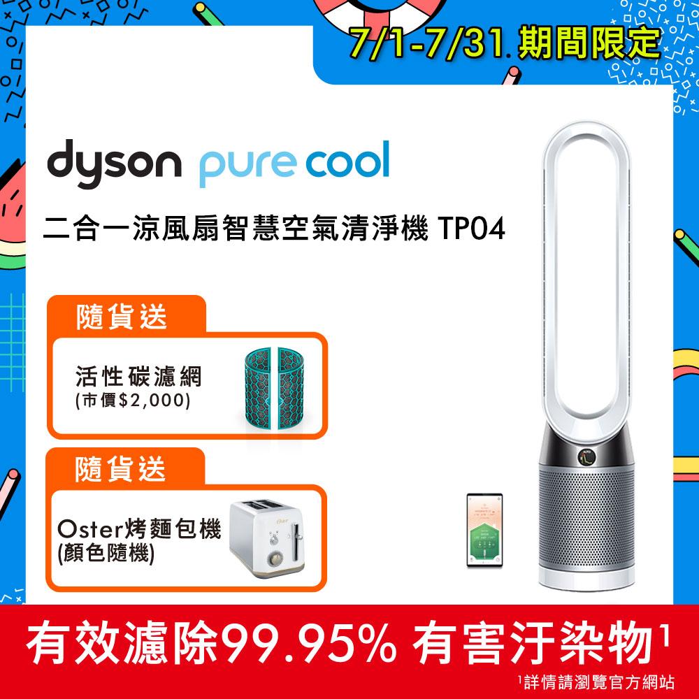 【送活性碳濾網+Oster烤麵包機】Dyson戴森 Pure Cool 二合一涼風扇智慧空氣清淨機 TP04 時尚白