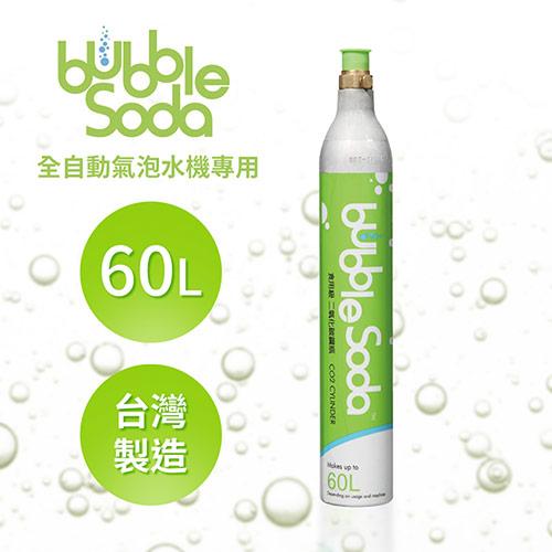 【法國BubbleSoda】全自動氣泡水機專用60L二氧化碳氣瓶
