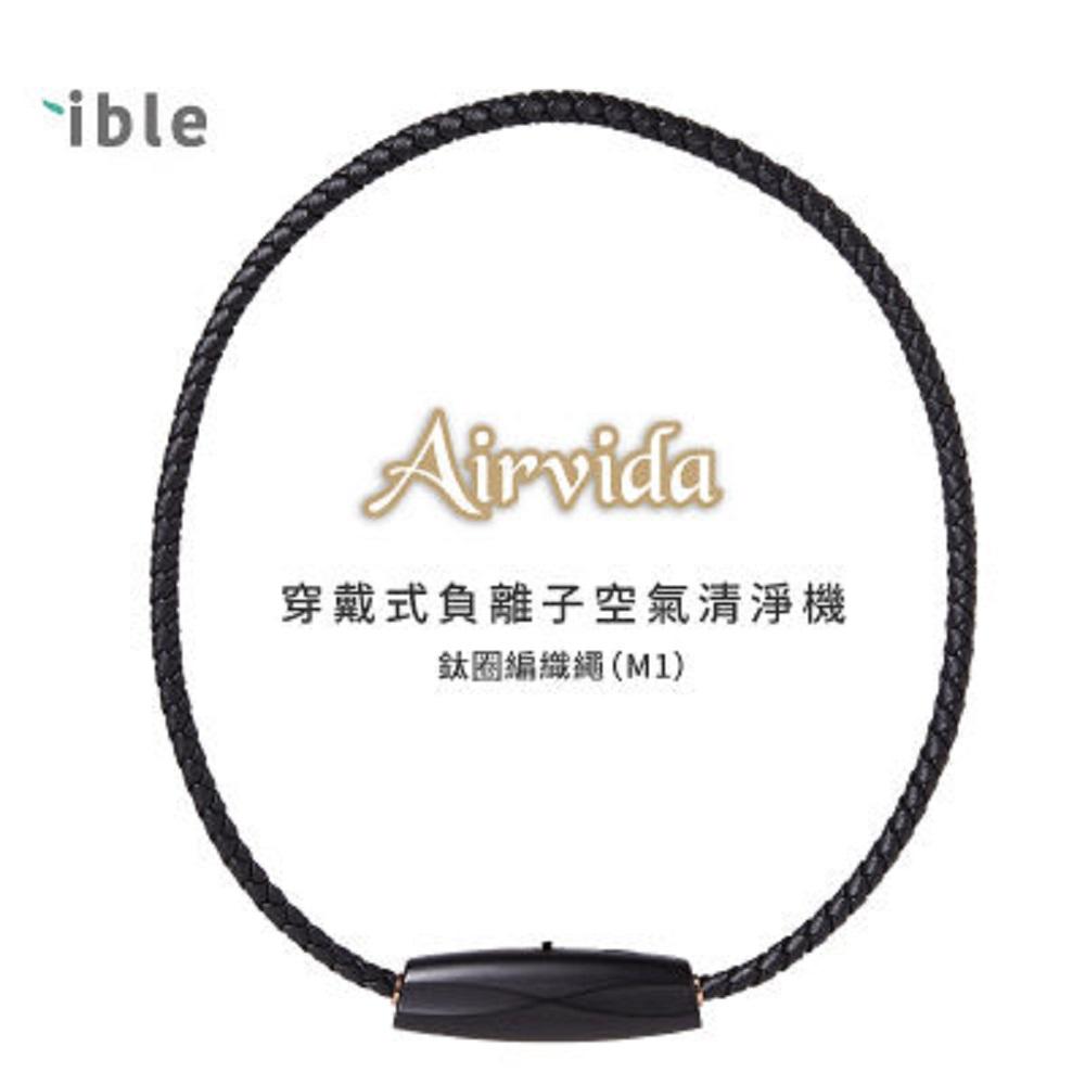 【Airvida】ible 超輕量穿戴式遠紅外線負離子空氣清淨機 鈦圈編織繩45cm(Airvida M1)