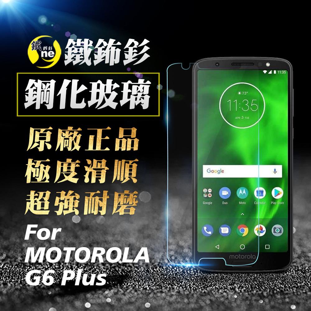 O-ONE旗艦店 鐵鈽釤鋼化膜 MOTOROLA G6+ 日本旭硝子超高清手機玻璃保護貼