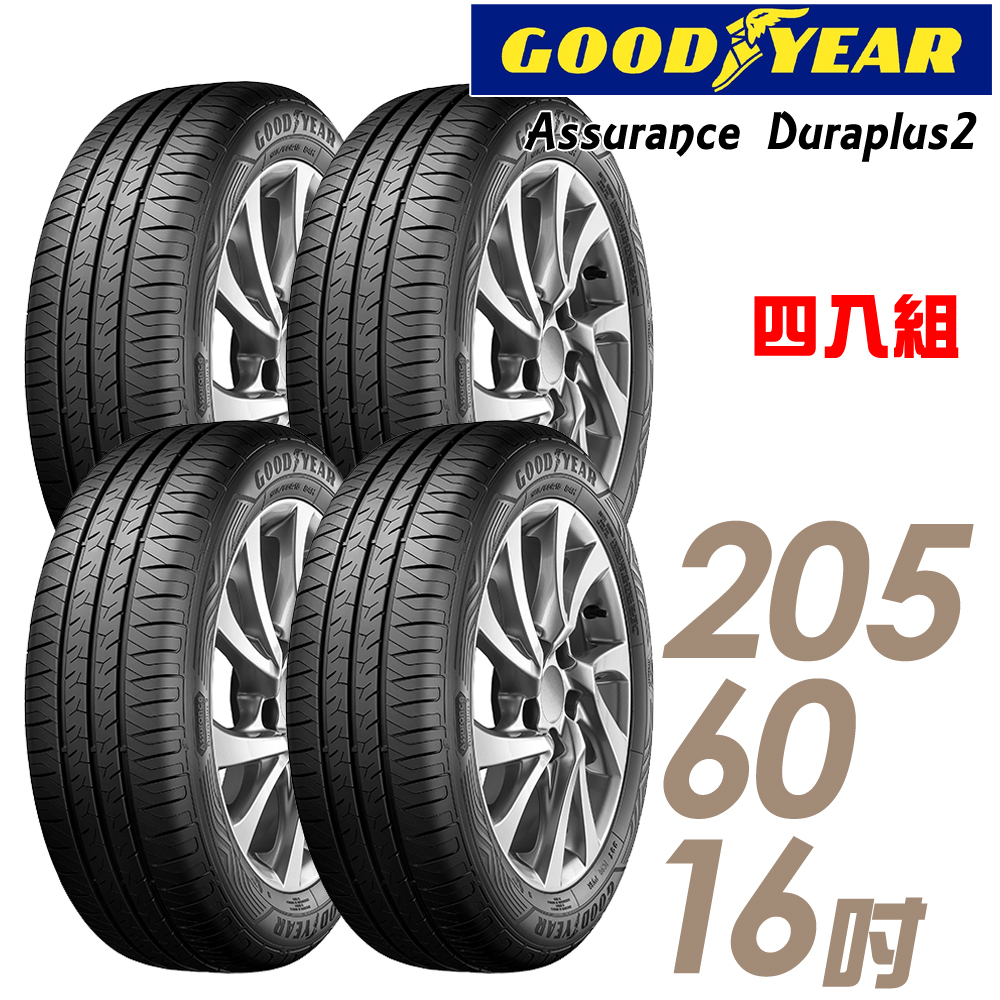 【GOODYEAR 固特異】Assurance Duraplus2 舒適耐磨輪胎_四入組_205/60/16(ADP2)