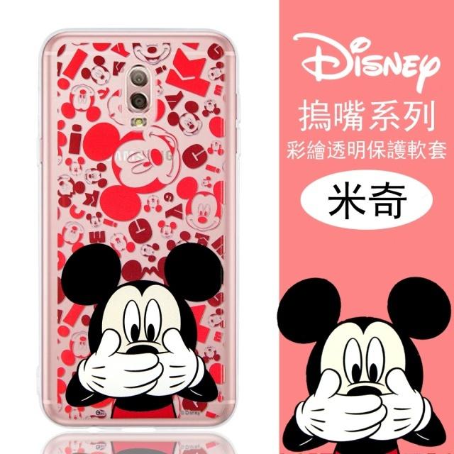 【Disney】三星 Samsung Galaxy J7+/J7 Plus 摀嘴系列 彩繪透明保護軟套(米奇)