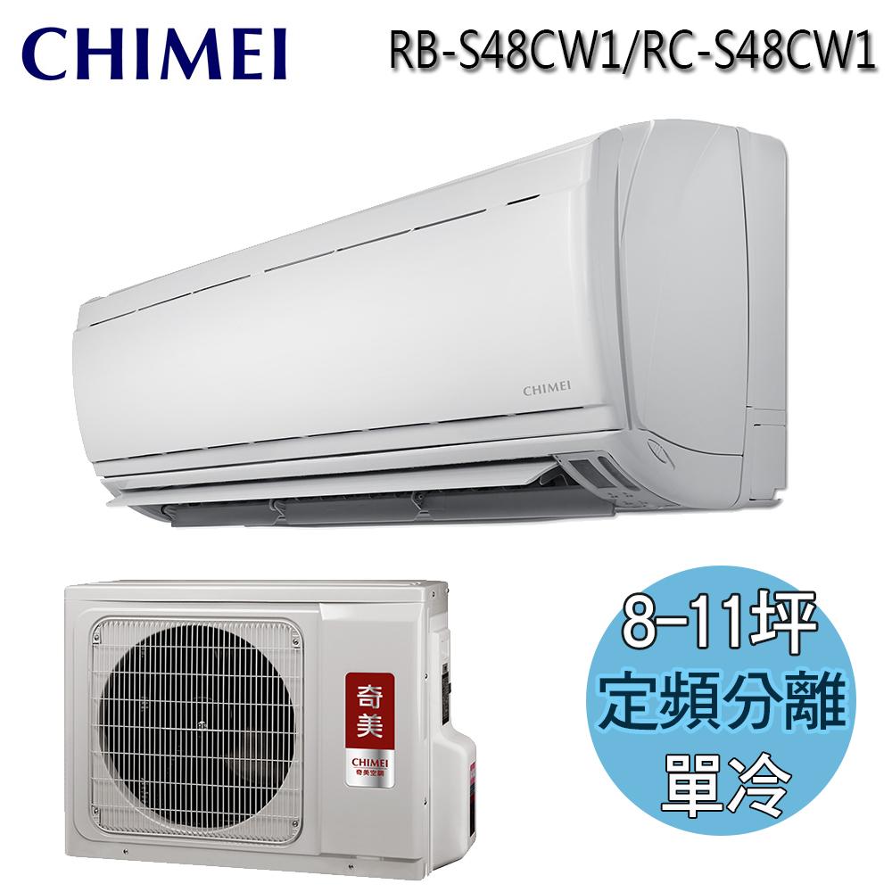 【CHIMEI奇美】8-11坪定頻一對一分離式冷氣(RB-S48CW1/RC-S48CW1)含基本安裝
