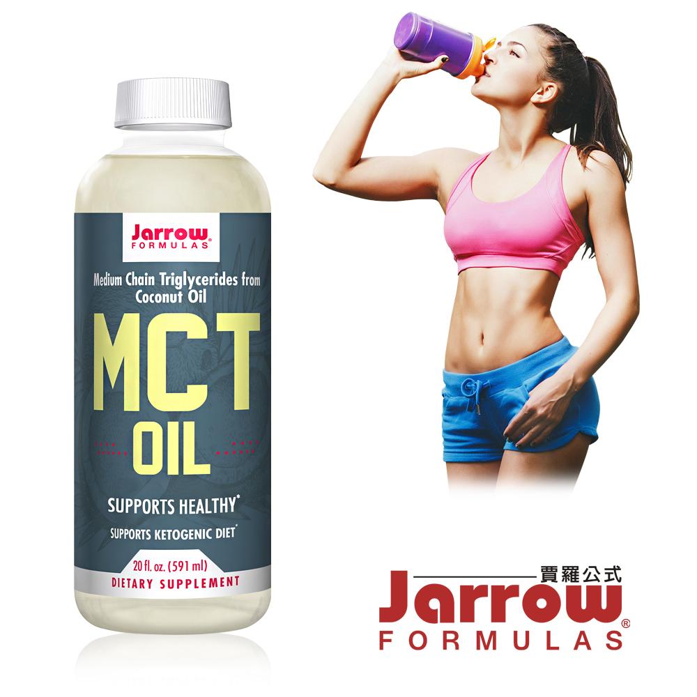 美國Jarrow賈羅公式 100%中鏈MCT椰子油(591ml/瓶)-防彈咖啡的專用油脂