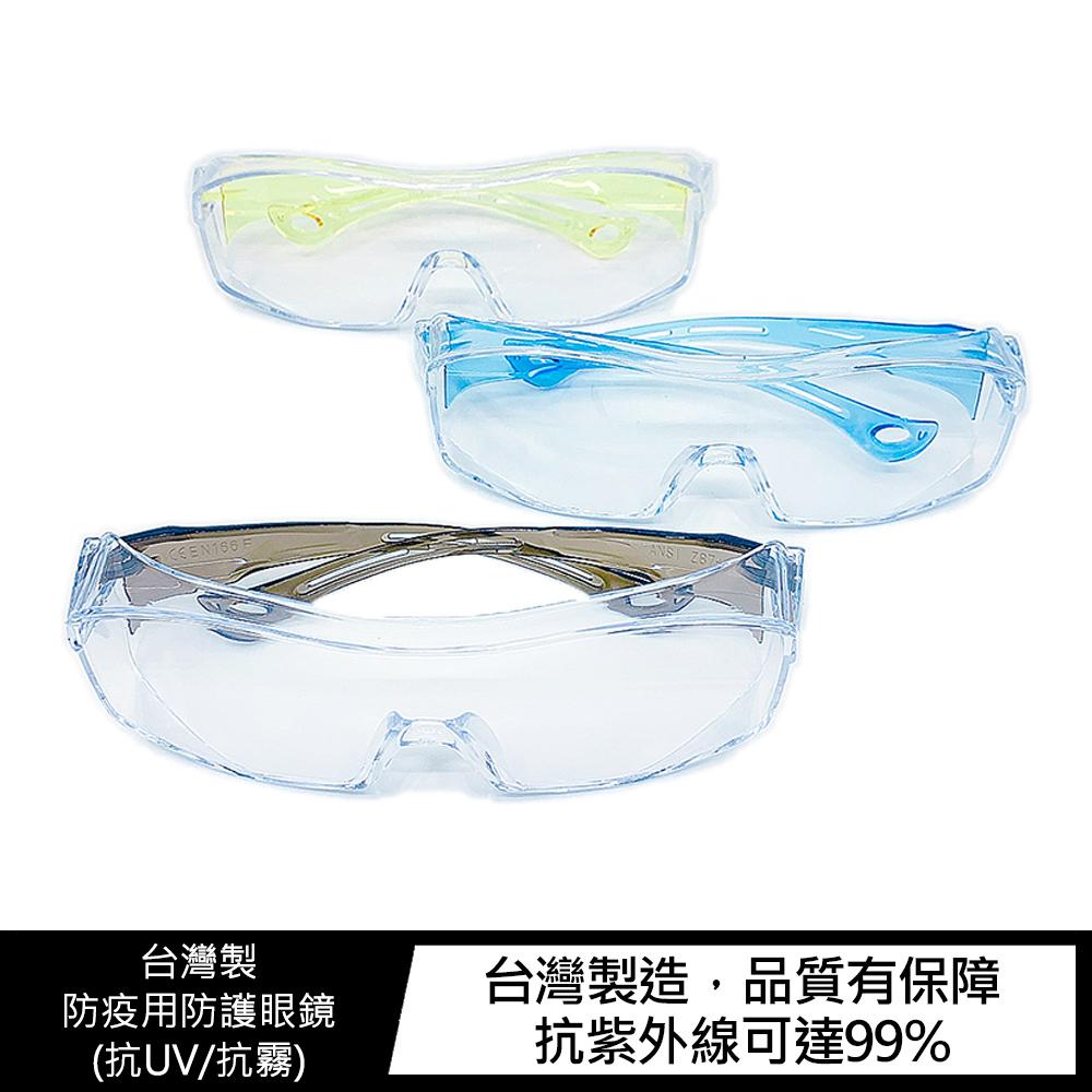台灣製防疫用防護眼鏡(抗UV/抗霧)(黃色)