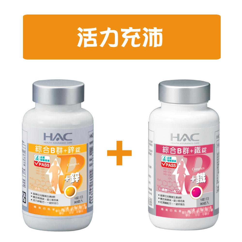 永信HAC-綜合B群+鐵錠(90天份)+綜合B群+鋅錠(90天份) (雙B超值組)