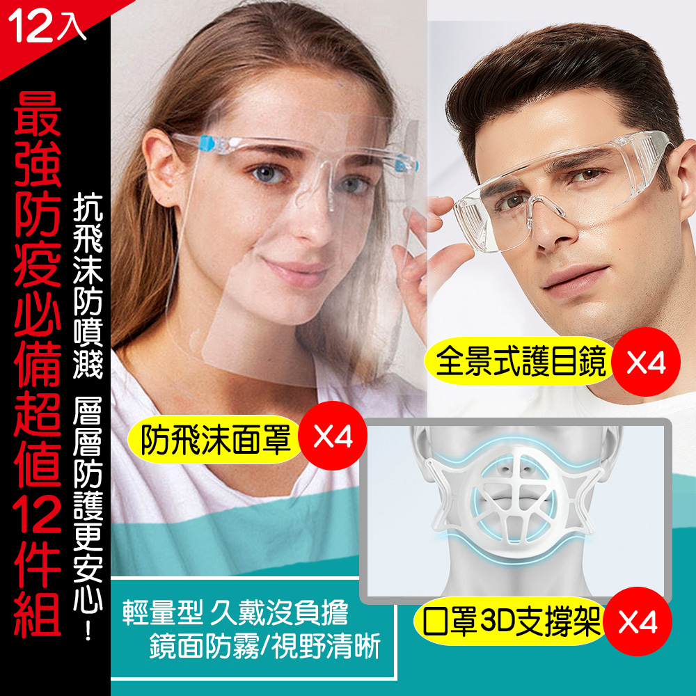 【LAVA】緊急置入最強防疫套組-護目鏡*4+防護面具*4+口罩支撐架*4