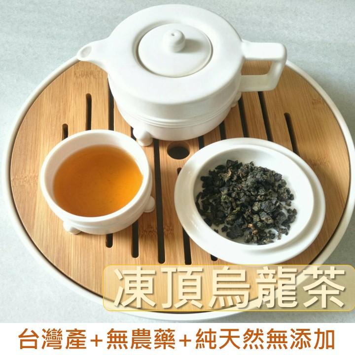 【LVPure天然專賣】台灣頂級凍頂烏龍茶 經典五大名茶