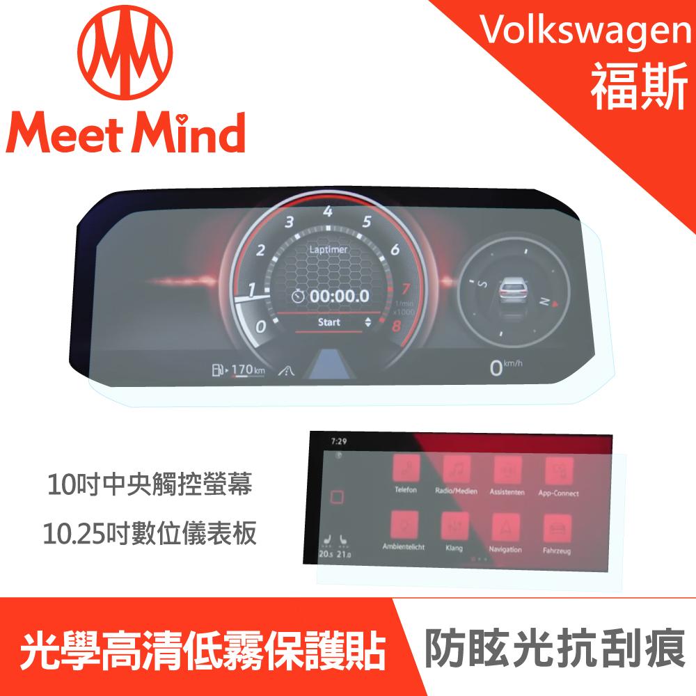 Meet Mind 光學汽車高清低霧螢幕保護貼 VOLKSWAGEN The Golf 8 GTI 2021-07後 福斯
