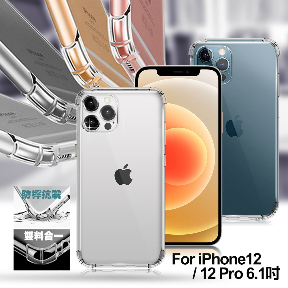 AISURE for iPhone 12 / 12 Pro 6.1吋 安全雙倍防摔保護殼