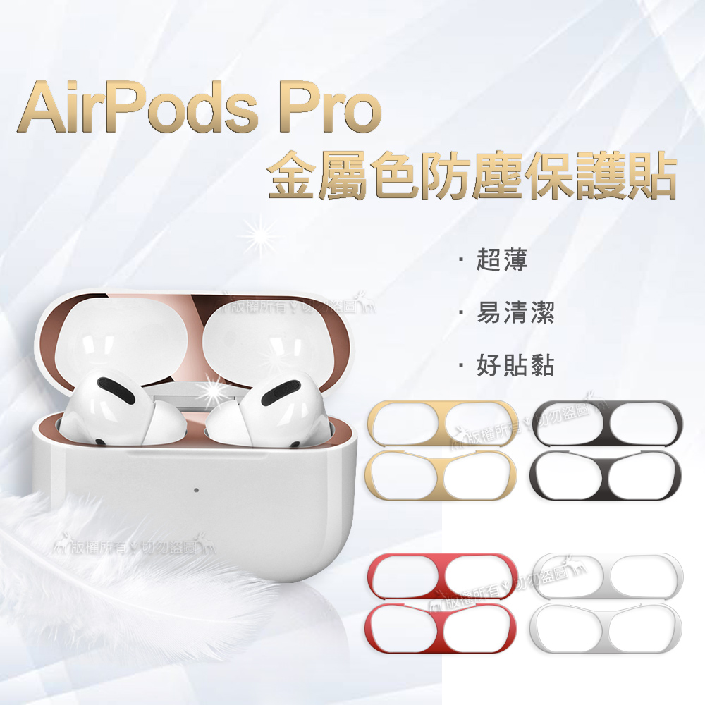 AirPods Pro 金屬色防塵保護貼 耳機盒黑點防塵貼(2片入)-優雅銀