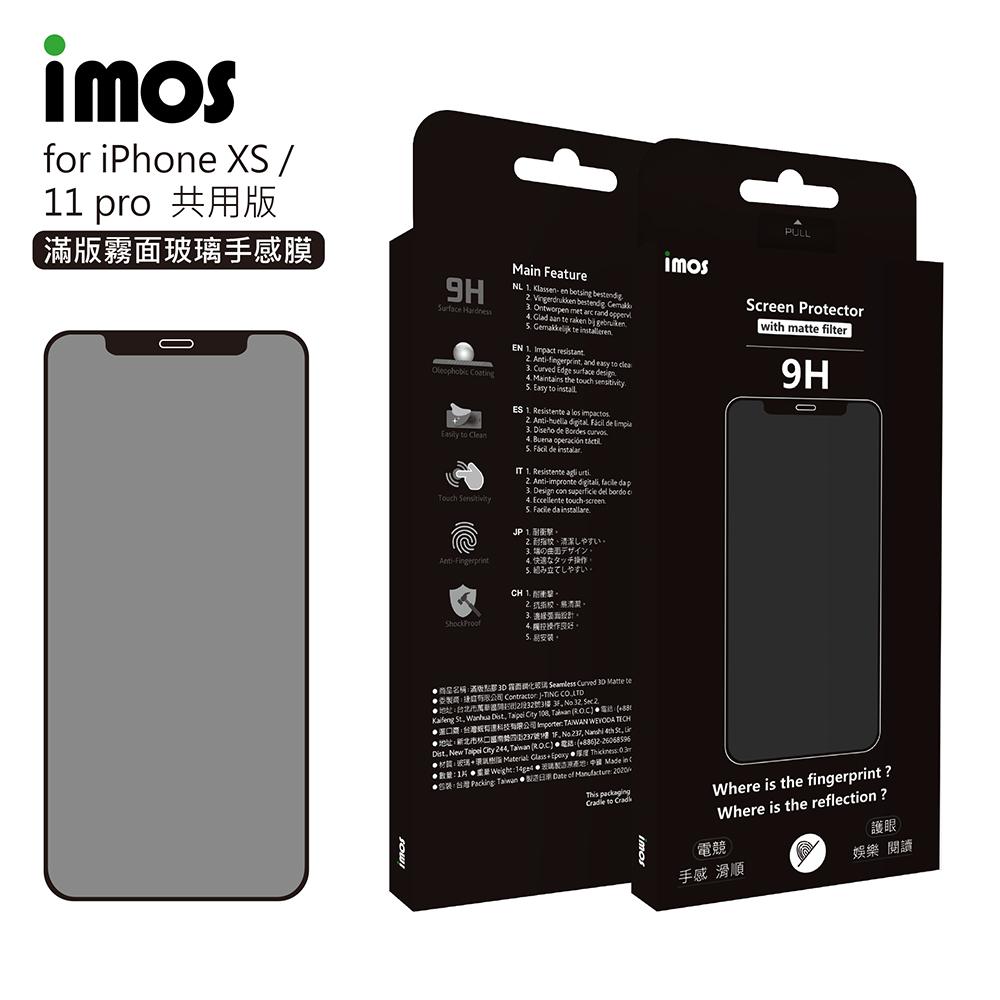 iMos Apple iPhone 11 Pro/XS 滿版霧面 玻璃手感膜