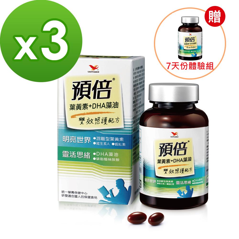 【統一】預倍葉黃素+DHA藻油膠囊 60顆*3罐 加贈預倍7天份體驗組