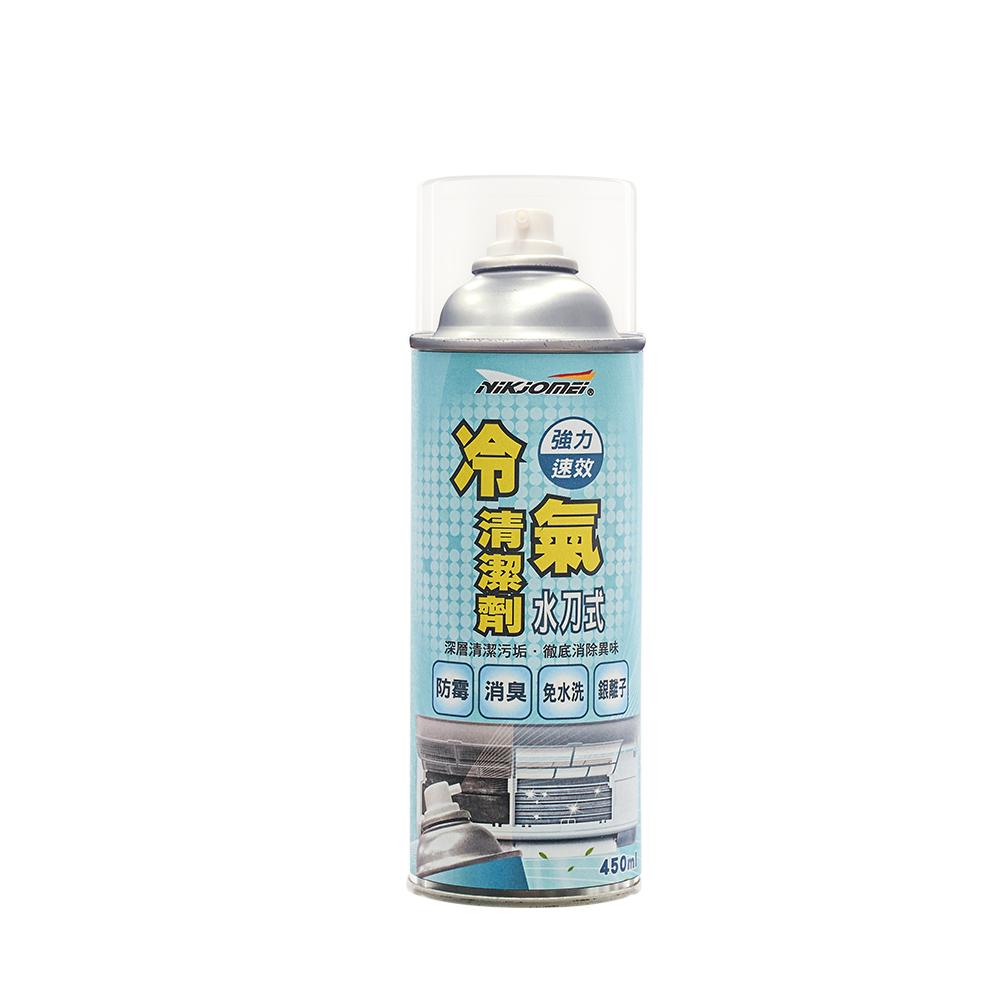 【耐久美】冷氣清潔劑-450ml (水刀式 免水洗 冷氣保養 冷氣清潔劑 空調清潔劑 夏天省電)