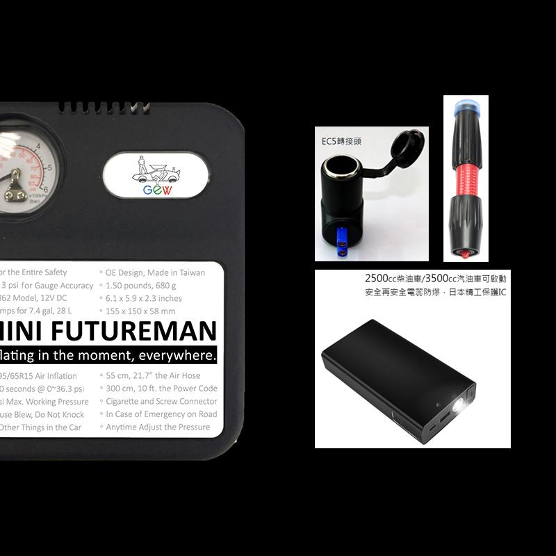 未來人4號餐(打氣機+行動電源+點菸器轉接頭+胎紋筆)