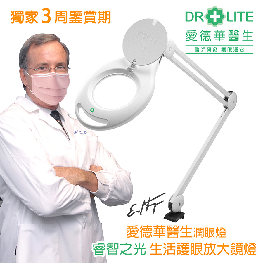 愛德華醫生潤護眼燈 睿智之光放大鏡燈 獨家3周鑒賞期