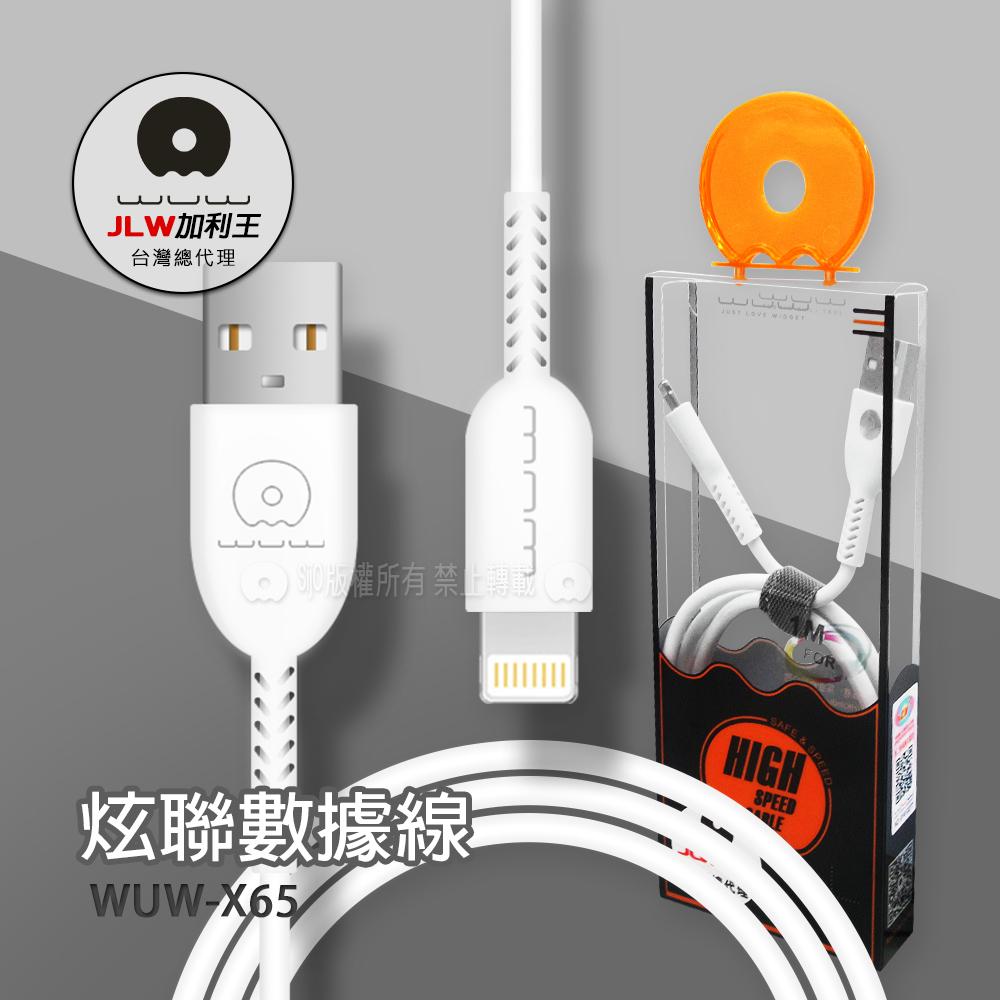 加利王WUW Micro USB 炫聯耐拉傳輸充電線(X65)1M