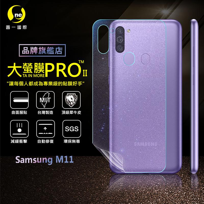 O-ONE旗艦店 大螢膜PRO三星 SAMSUNG M11 手機背面包膜 鑽面款 台灣生產高規犀牛皮螢幕抗衝擊修復膜