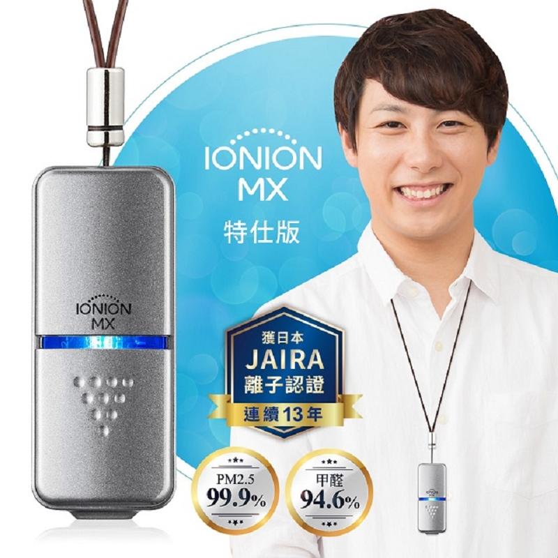 IONION 升級款 MX 超輕量隨身空氣清淨機 星曜灰