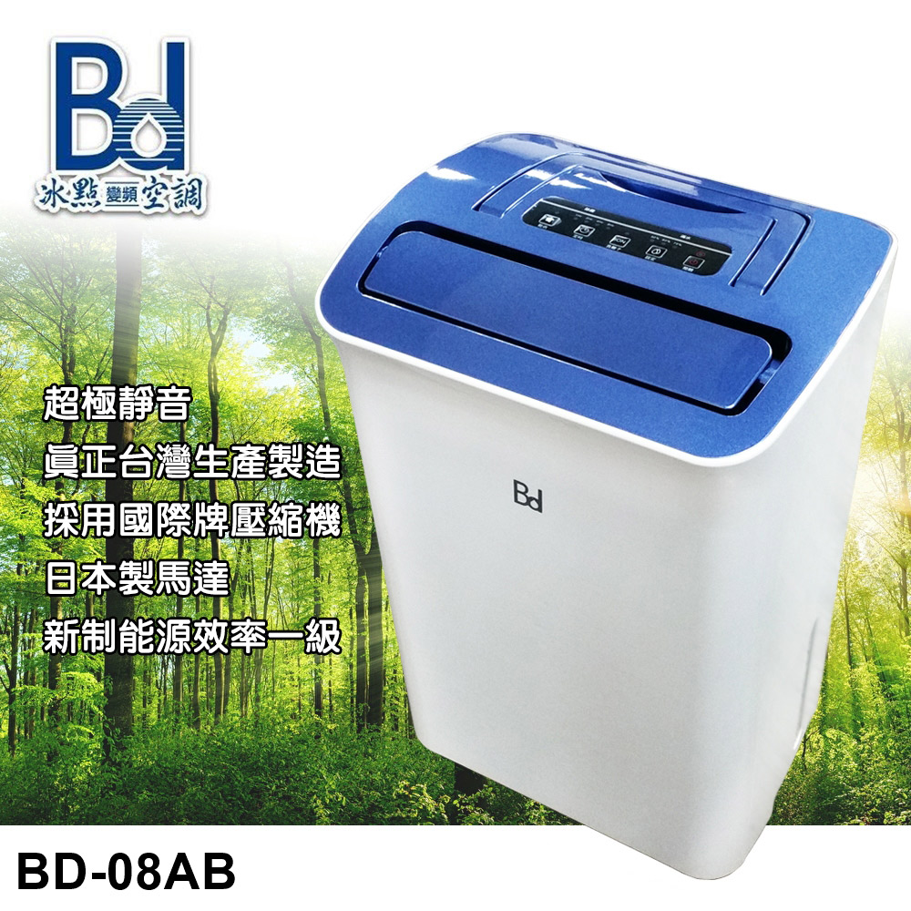 ★可申請退稅補助★【BD冰點】8L 極靜音一級能效節能清淨除濕機 BD-08AB 加送聲寶插電桌扇