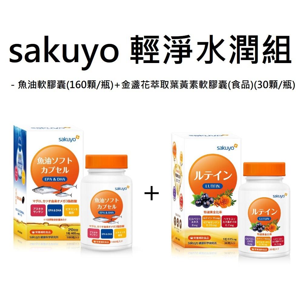 sakuyo 清淨水潤組-魚油軟膠囊(160顆/瓶)+金盞花萃取葉黃素軟膠囊(食品)(30顆/瓶)