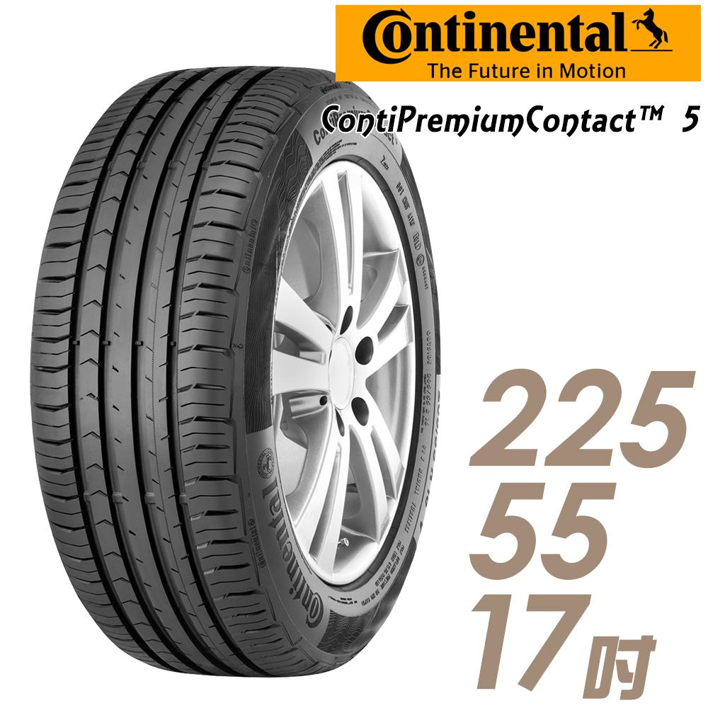 馬牌 CPC5 17吋全方位型輪胎 225/55R17 CPC5-2255517Y